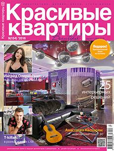 """Публикация в журнале """"Красивые квартиры"""" №9 (154) 2016"""