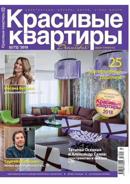 """Публикация в журнале """"Красивые квартиры"""" №5 (172) 2018"""