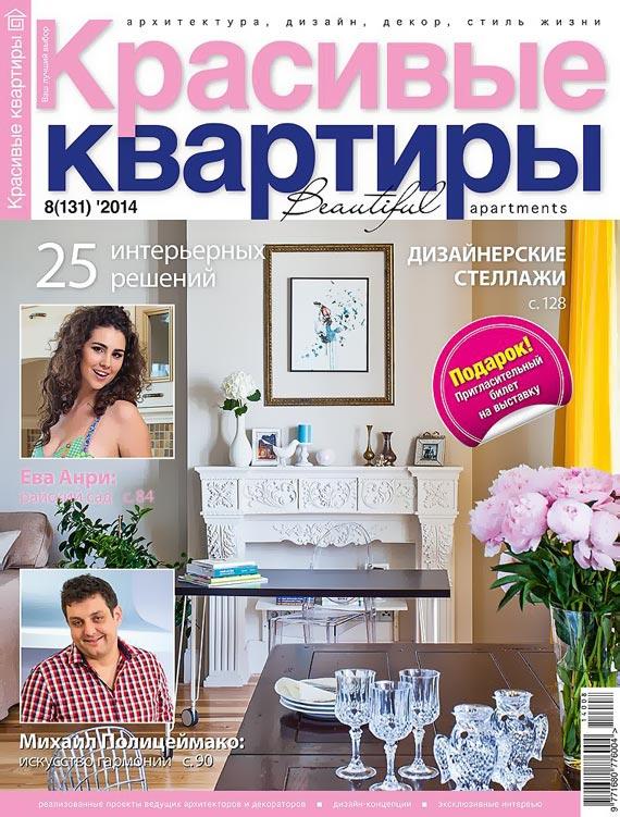 """Публикация в журнале """"Красивые квартиры"""" №8 (131)' 2014"""