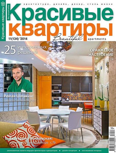 """Публикация в журнале """"Красивые квартиры"""" №11 (134)' 2014"""