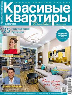 """Публикация в журнале """"Красивые квартиры"""" №3 (148) 2016"""