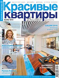 """Публикация в журнале """"Красивые квартиры"""" №6 (129)' 2014"""