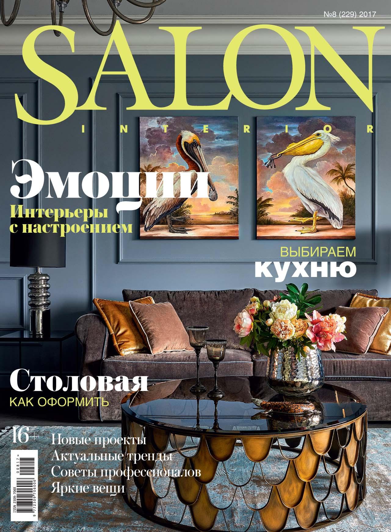 """Публикация в журнале """"SALON-interior"""" №8 (229) 2017"""